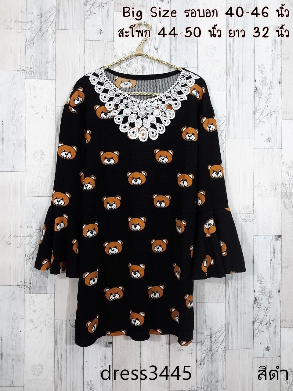 Dress3445 Big Size Dress ชุดเดรสแฟชั่นไซส์ใหญ่คอลูกไม้ถัก แขนกระดิ่ง ผ้าหนังไก่เนื้อนุ่มยืดได้เยอะ ลายหมีพื้นสีดำ