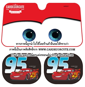 CAR2 - แผ่นบังแดดในรถยนต์ แบบเซ็ต สีแดง