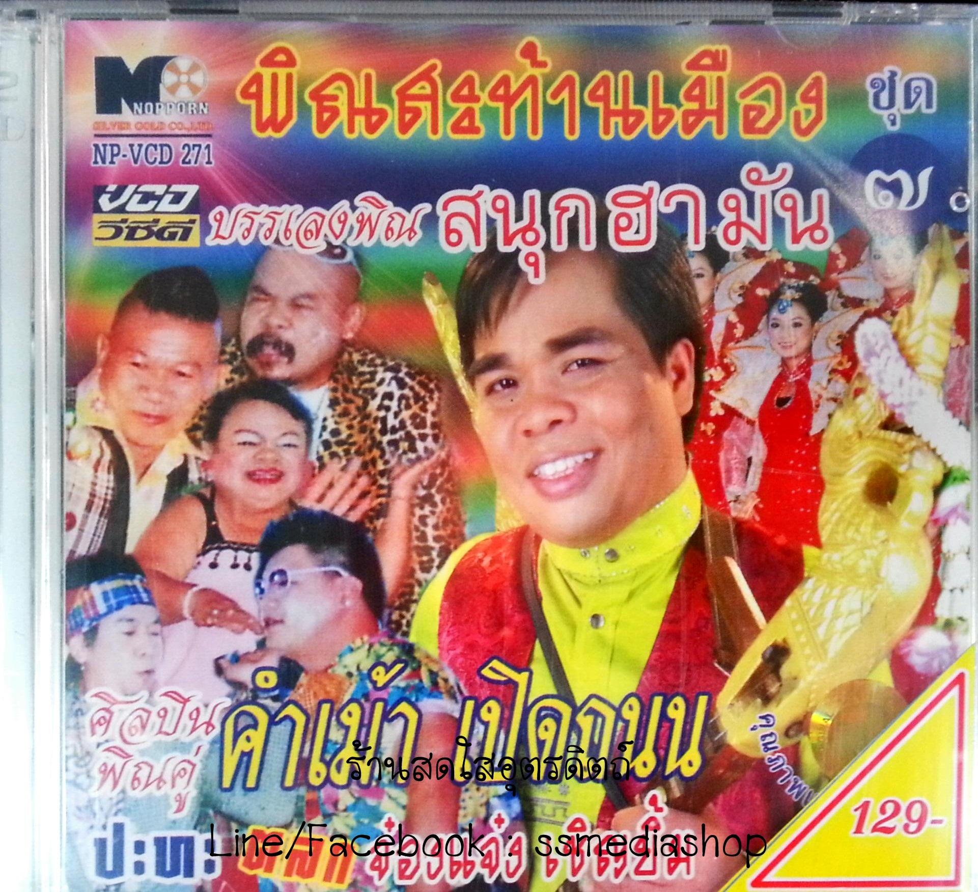 VCD คำเม้า เปิดถนน พิณสะท้านเมือง บรรเลงพิณสนุกฮามัน ชุด7