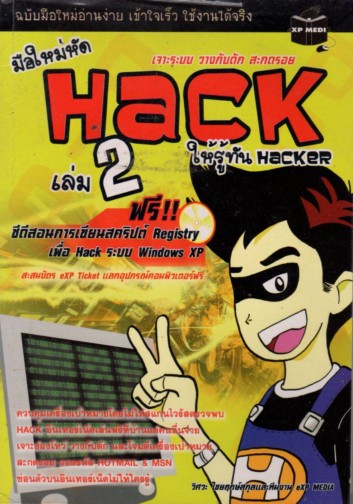 มือใหม่หัด Hack เล่ม 2