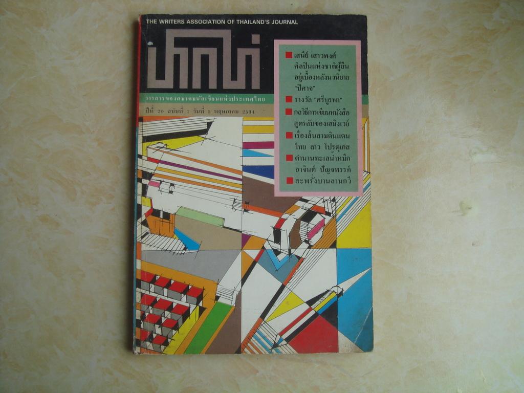 ปากไก่ วารสารของสมาคมนักเขียนแห่งประเทศไทย ปีที 20 ฉบับที่1 พฤษภาคม 2534 พร้อมลายเซ็นต์ ศุ บุญเลี้ยง