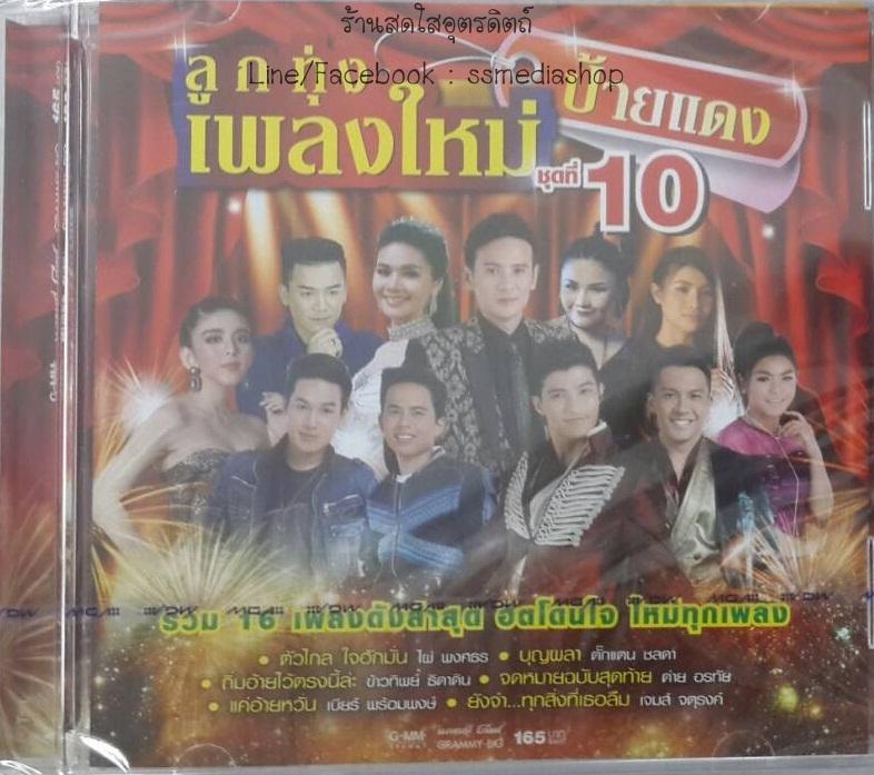 CD ลูกทุ่งเพลงใหม่ป้ายแดง ชุดที่10
