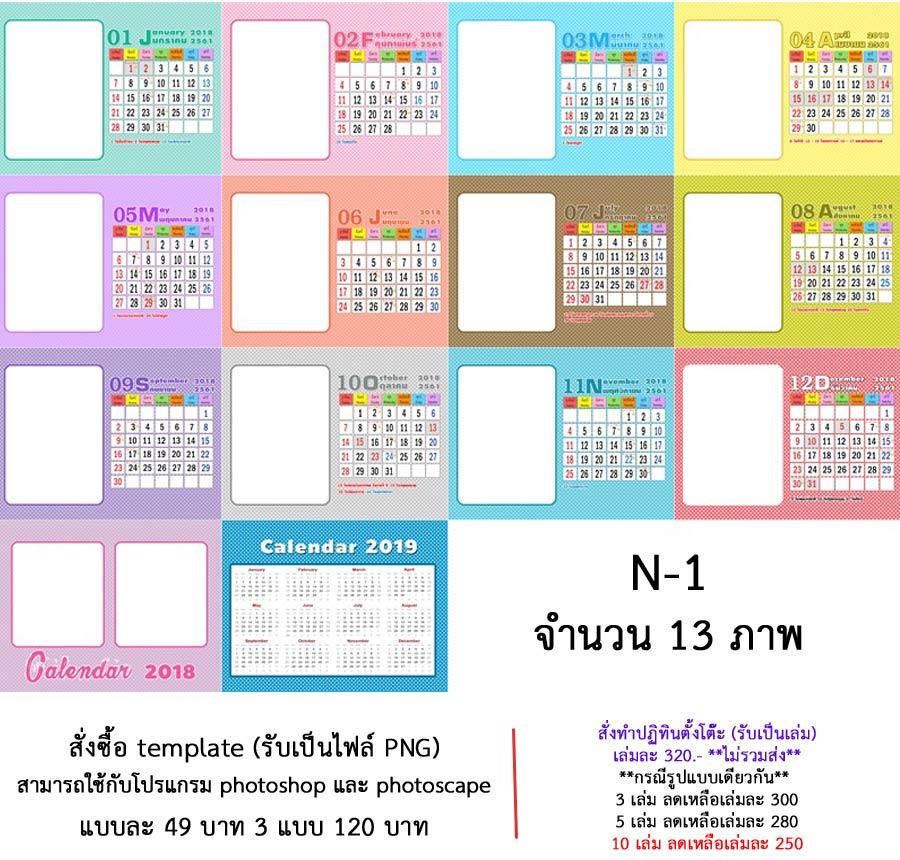 template ปฏิทินตั้งโต๊ะ 2561/2018 -N01
