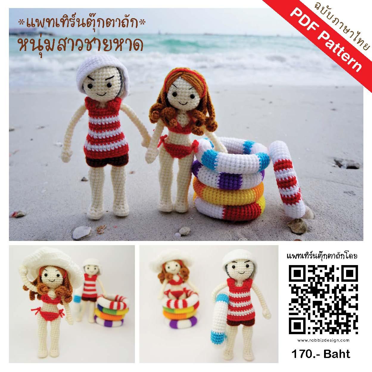 แพทเทิร์นตุ๊กตาถักหนุ่มสาวชายหาด