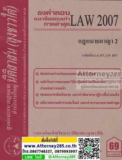 ชีทธงคำตอบ LAW 2007 กฎหมายอาญา 2 (นิติสาส์น ลุงชาวใต้) ม.ราม