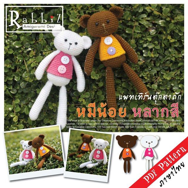 แพทเทิร์นตุ๊กตาถักหมีน้อยหลากสี