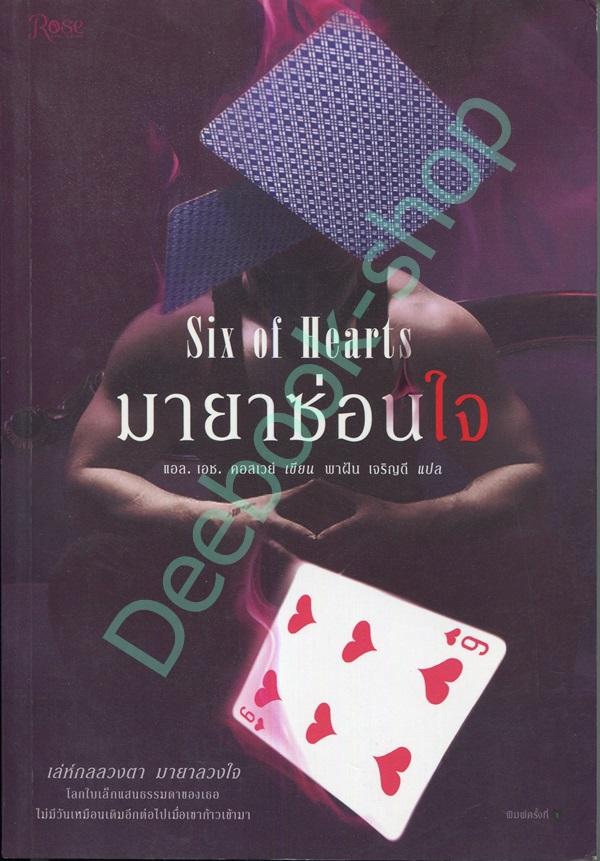 มายาซ่อนใจ Six of Hearts