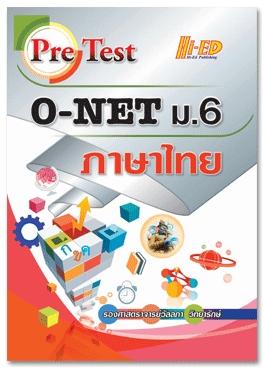 PreTest O-NET ม.6 ภาษาไทย