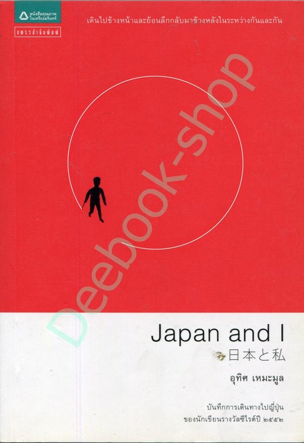 ๋Japan and I บันทึกการเดินทางไปญี่ปุ่น