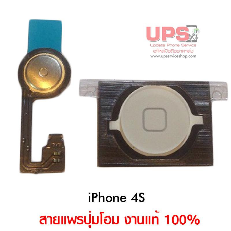 แพรชุด ปุ่มโฮม ไอโฟน 4S (สีขาว)