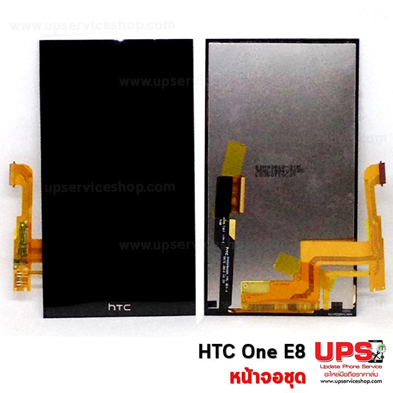 หน้าจอชุด HTC One (E8)