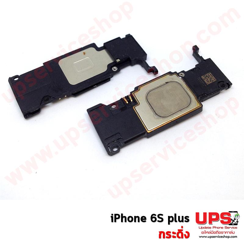 อะไหล่ กระดิ่ง iPhone 6S Plus