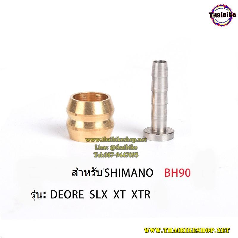 ตาไก่ดิสน้ำมัน SHIMANO BH-90 สำหรับรุ่น SLX/XT/XTR