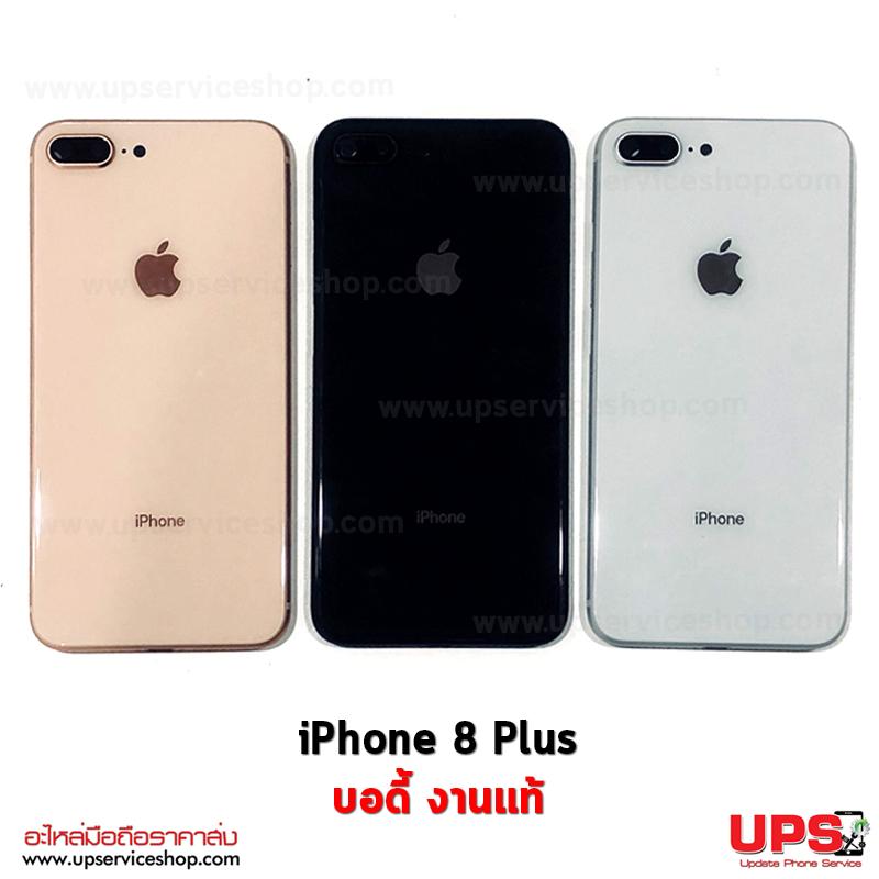 อะไหล่ บอดี้ iPhone 8 Plus งานแท้