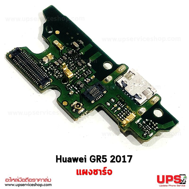 อะไหล่ แผงชาร์จ Huawei GR5 2017