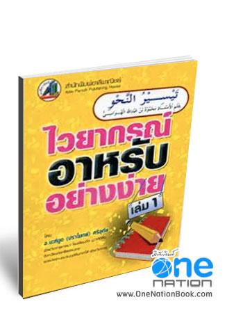 หนังสือ ไวยากรณ์อาหรับอย่างง่าย เล่ม 1