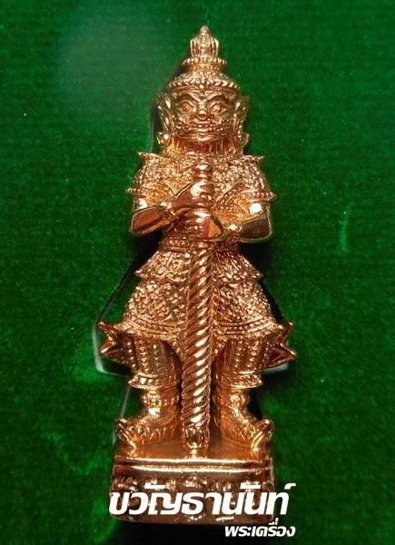 ท้าวเวสสุวรรณ วัดอรุณราชวราราม (วัดแจ้ง) รุ่น เจ้าสัวธนบุรี เนื้อทองแดง