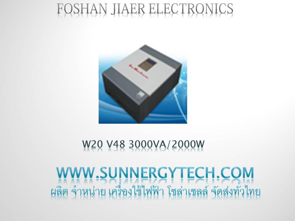 W20V48 3000VA/2000W