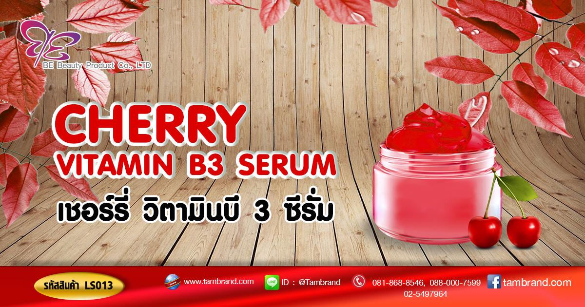 CHERRY VITAMIN B3 SERUM เชอร์รี่ วิตามินบี 3 ซีรั่ม : สำหรับทำแบรนด์และแบ่งบรรจุ
