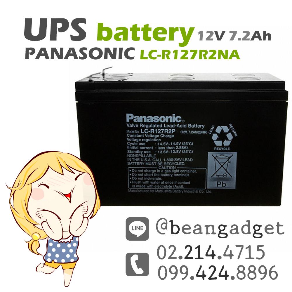 แบตเตอรี่แห้ง 12V 7.2Ah LC-R127R2NA PANASONIC Battery Lead Acid SLA VRLA AGM