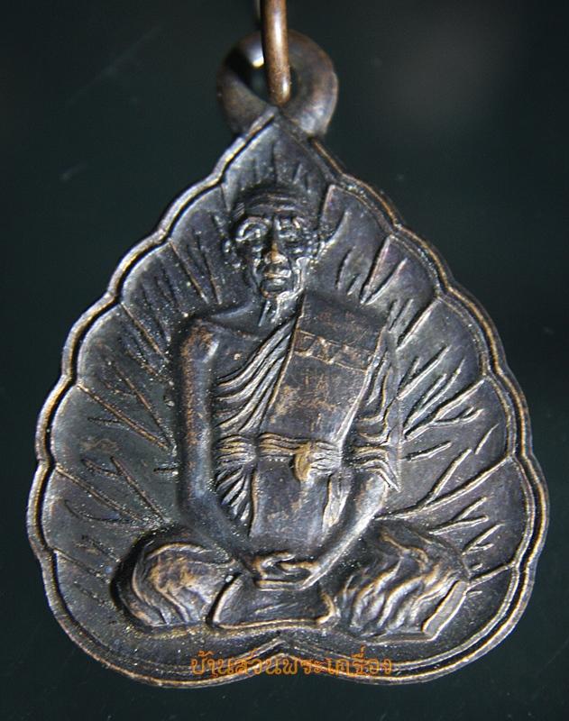 เหรียญใบโพธิ์ หลวงพ่อพูล (พระครูปริมานุรักษ์) วัดไผ่ล้อม จ.นครปฐม ปี 2538