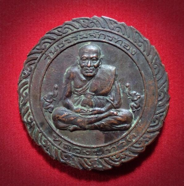เหรียญรุ่นธรรมจักรทอง อาจารย์วราห์ วัดโพธิ์ทอง บางมด กรุงเทพ ฯ