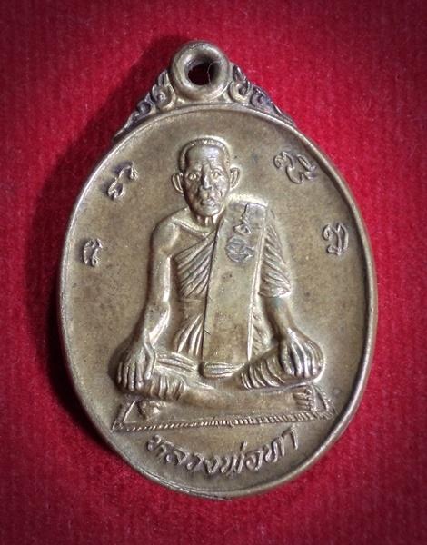 เหรียญหลวงพ่อทา วัดพะเนียงแตก จ.นครปฐม ปี2540