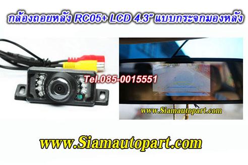 กล้องถอยหลังพร้อมจอRC05+จอLCD4.3″แบบกระจกมองหลัง