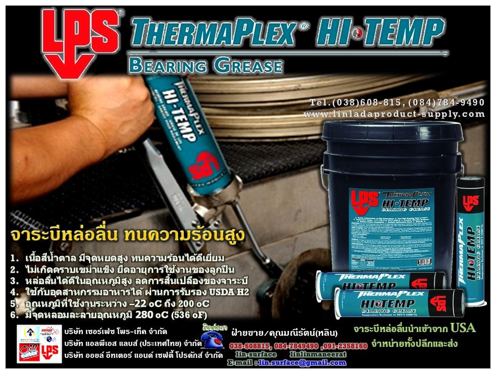 LPS Hi-Temp Bearing Grease จาระบีทนความร้อนสูง มีจุดหยดสูง ทนความร้อนได้ดีเยี่ยม ไม่เกิดคราบเขม่าแข็ง