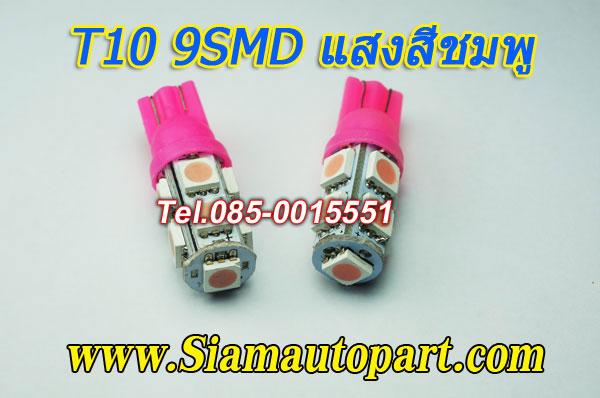 LED ขั้ว T10-9SMD แสงสีชมพู