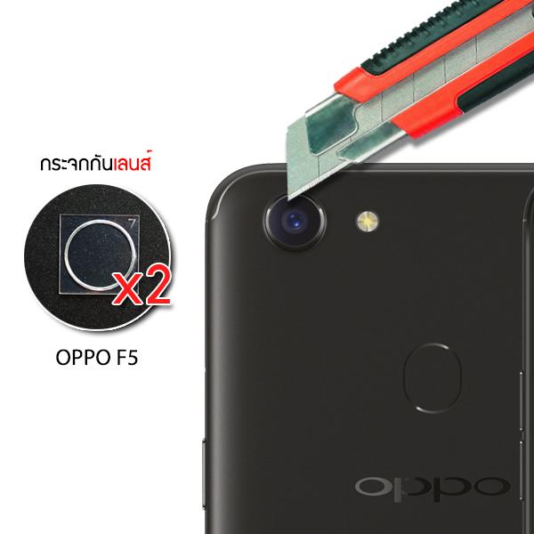 (แพ็คคู่ 2 ชิ้น) กระจกนิรภัยกันเลนส์กล้อง OPPO F5