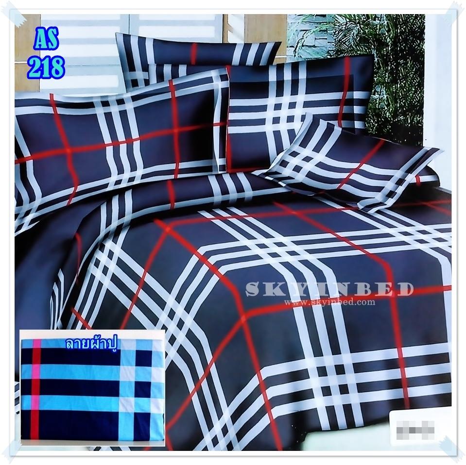 ผ้าปูที่นอนเกรด A ขนาด 6 ฟุต(5 ชิ้น)[AS-218]