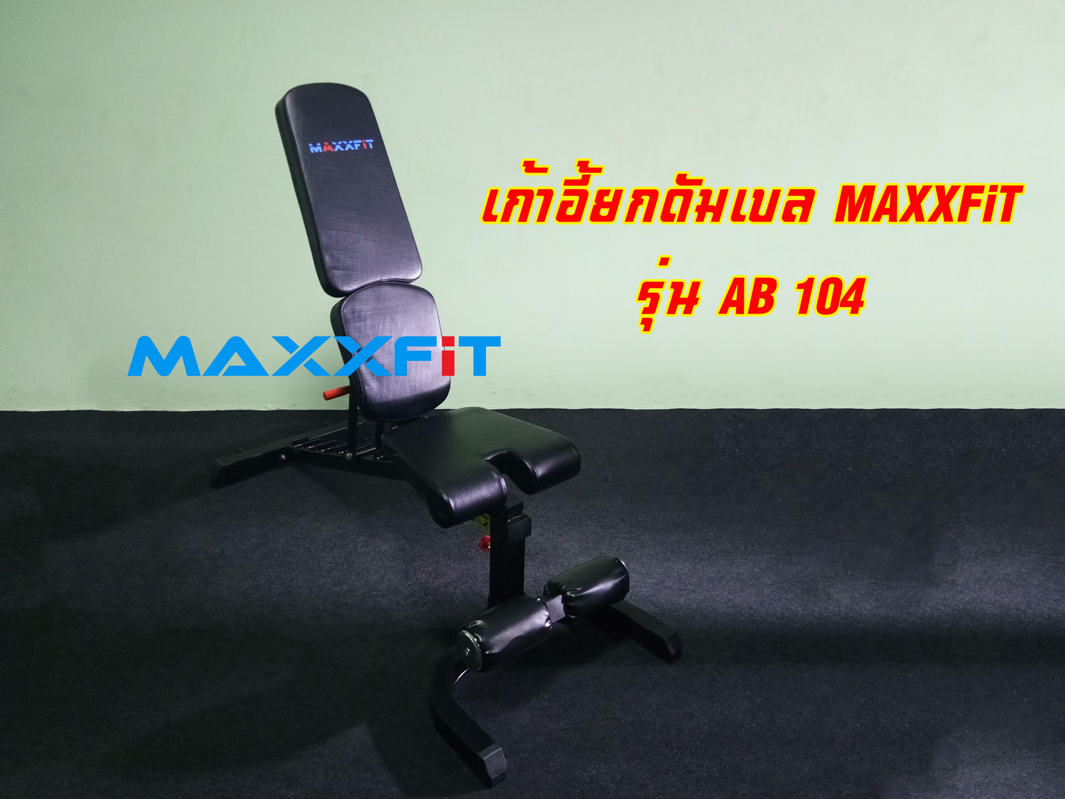 เก้าอี้ยกดัมเบล MAXXFiT รุ่น AB 104