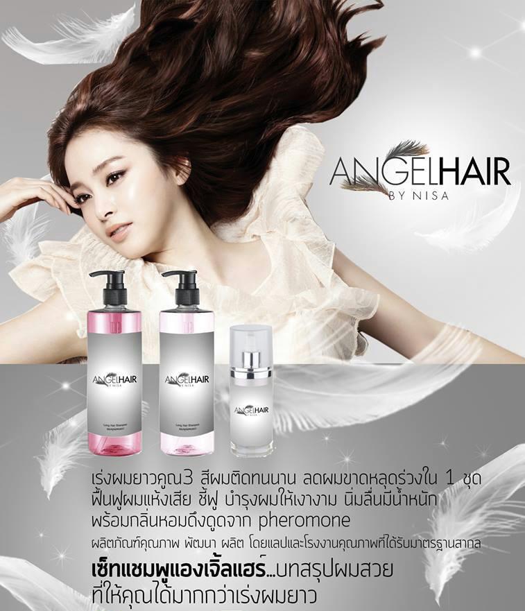 แชมพูนางฟ้า เร่งผมยาว (Angel Hair set by Nisa)