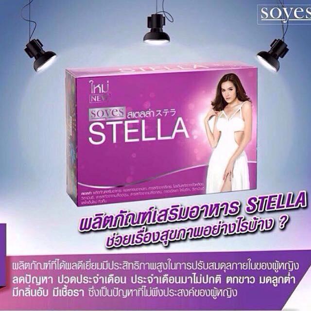 Stella By Soyes สเตลล่า by โซเยส อาหารเสริมของผู้หญิง