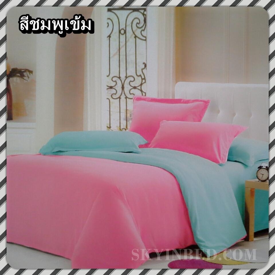 ผ้าปูที่นอนสีพื้น เกรด A สีชมพูเข้ม ขนาด 6 ฟุต 5 ชิ้น