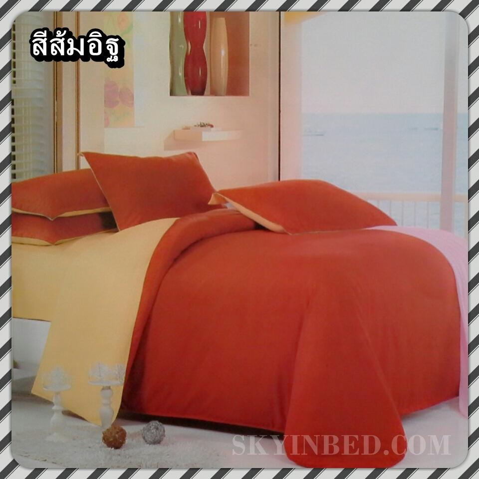ผ้าปูที่นอนสีพื้น เกรด A สีส้มอิฐ ขนาด 3.5 ฟุต 3 ชิ้น