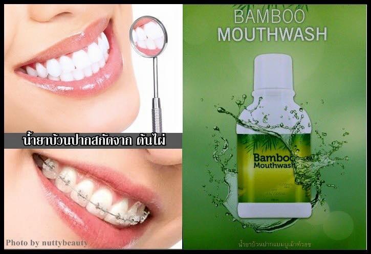 (ซื้อ 2 แถม 1) Bamboo mouthwash น้ำยาบ้วนปาก ขจัดคราบหินปูน ชา กาแฟ