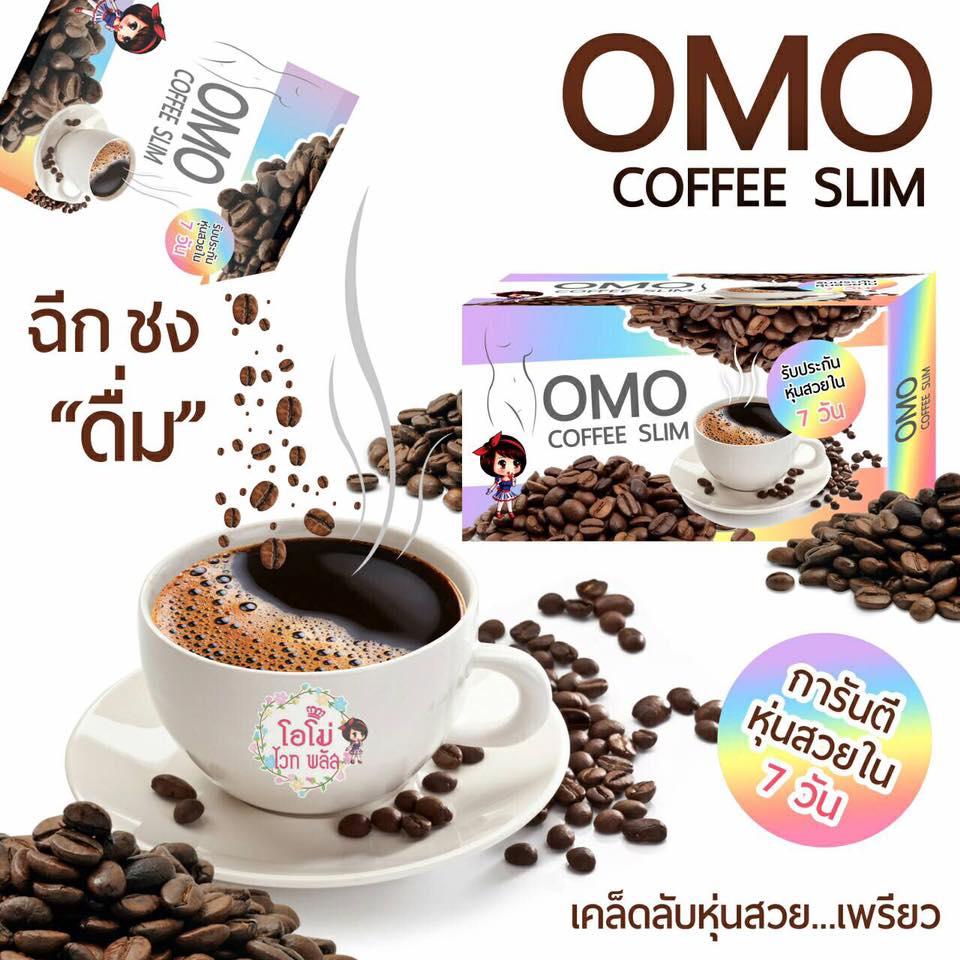 Omo Coffee Slim โอโม่ คอฟฟี่ สลิม กาแฟลดน้ำหนัก ฉีก ชง ดื่ม หุ่นสวยใน 7 วัน