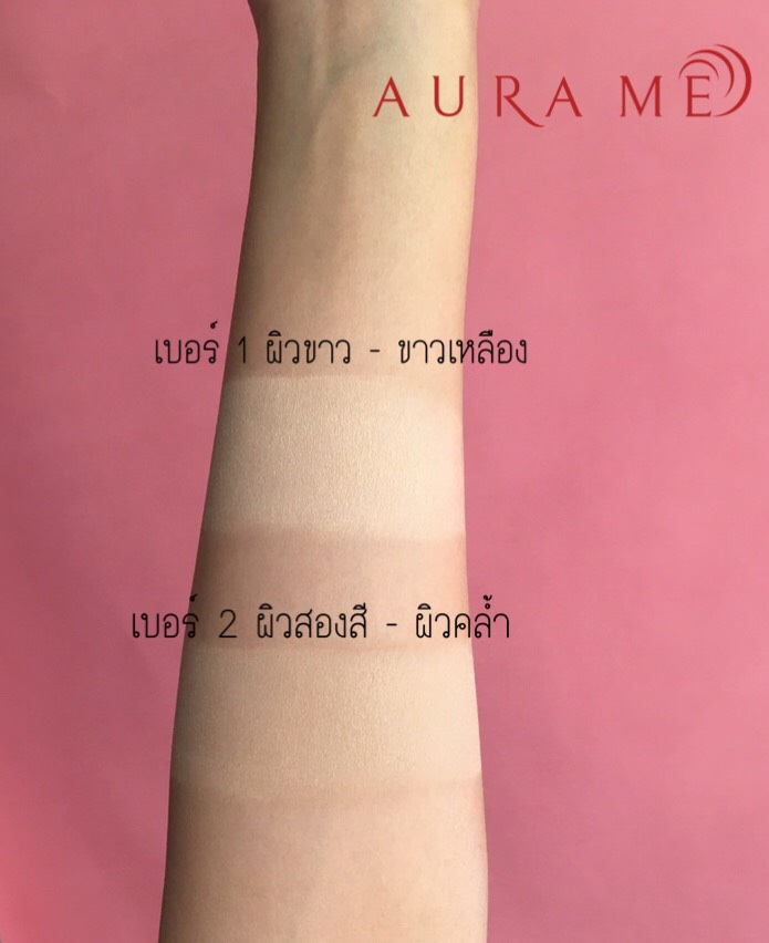 Aura me Perfect cover มีกี่เบอร์ แป้งออร่ามี มีกี่เบอร์ สีจริงแป้งทั้งสองเบอร์