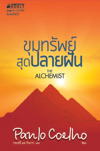 ขุมทรัพย์สุดปลายฝัน The Alchemist / เปาโล คูเอลญู Paulo Coelho / กอบชลี และ กันเกรา