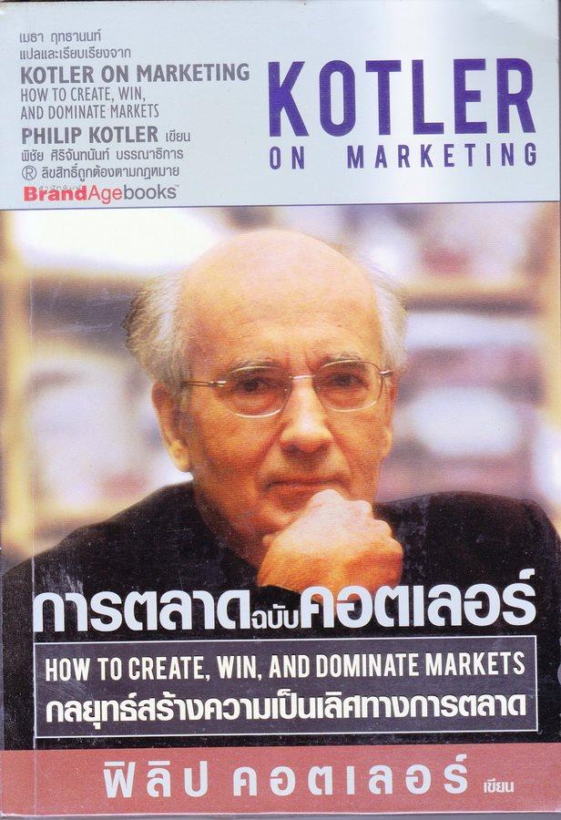 การตลาดฉบับคอตเลอร์ (Kotler on Marketing)