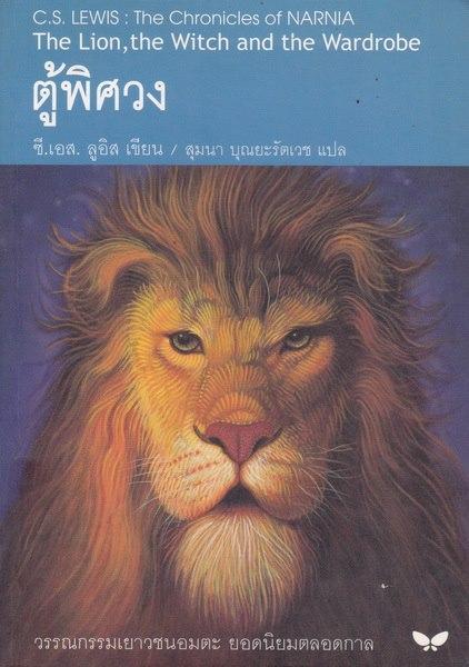 ตู้พิศวง (ราชสีห์ แม่มด และตู้พิศวง) [mr06] (The Lion, The Witch and The Wardrobe)