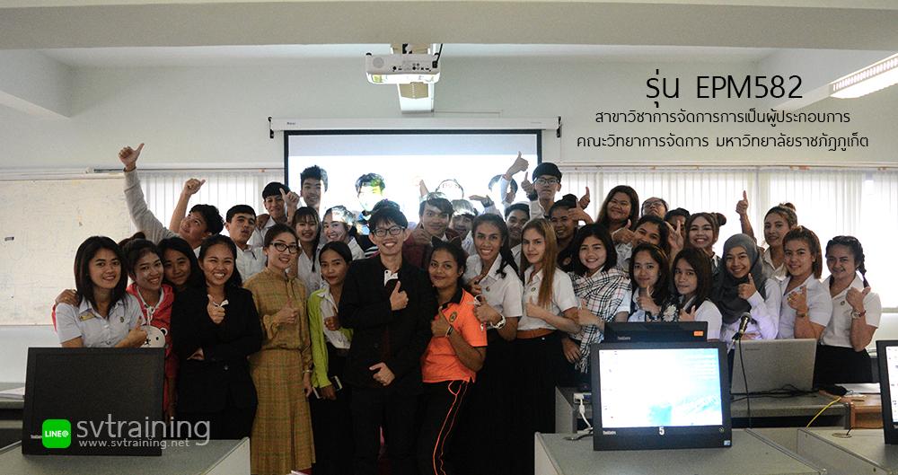 วิทยากรพิเศษสอน e-commerce ในมหาวิทยาลัยและสถาบันการศึกษา
