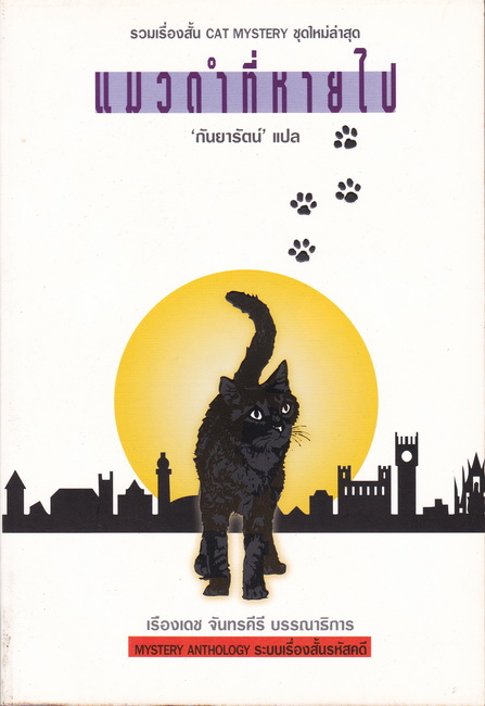 แมวดำที่หายไป (รวมเรื่องสั้นรหัสคดี)