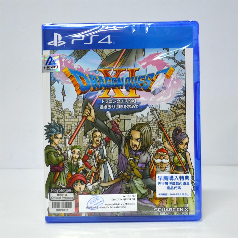 PS4™ Dragon Quest XI Sugisarishi Toki o Motomete Zone 3 Asia/ Japanese