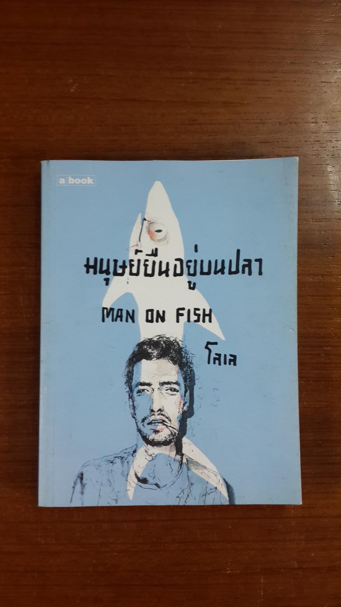 มนุษย์ยืนอยู่บนปลา / โลเล