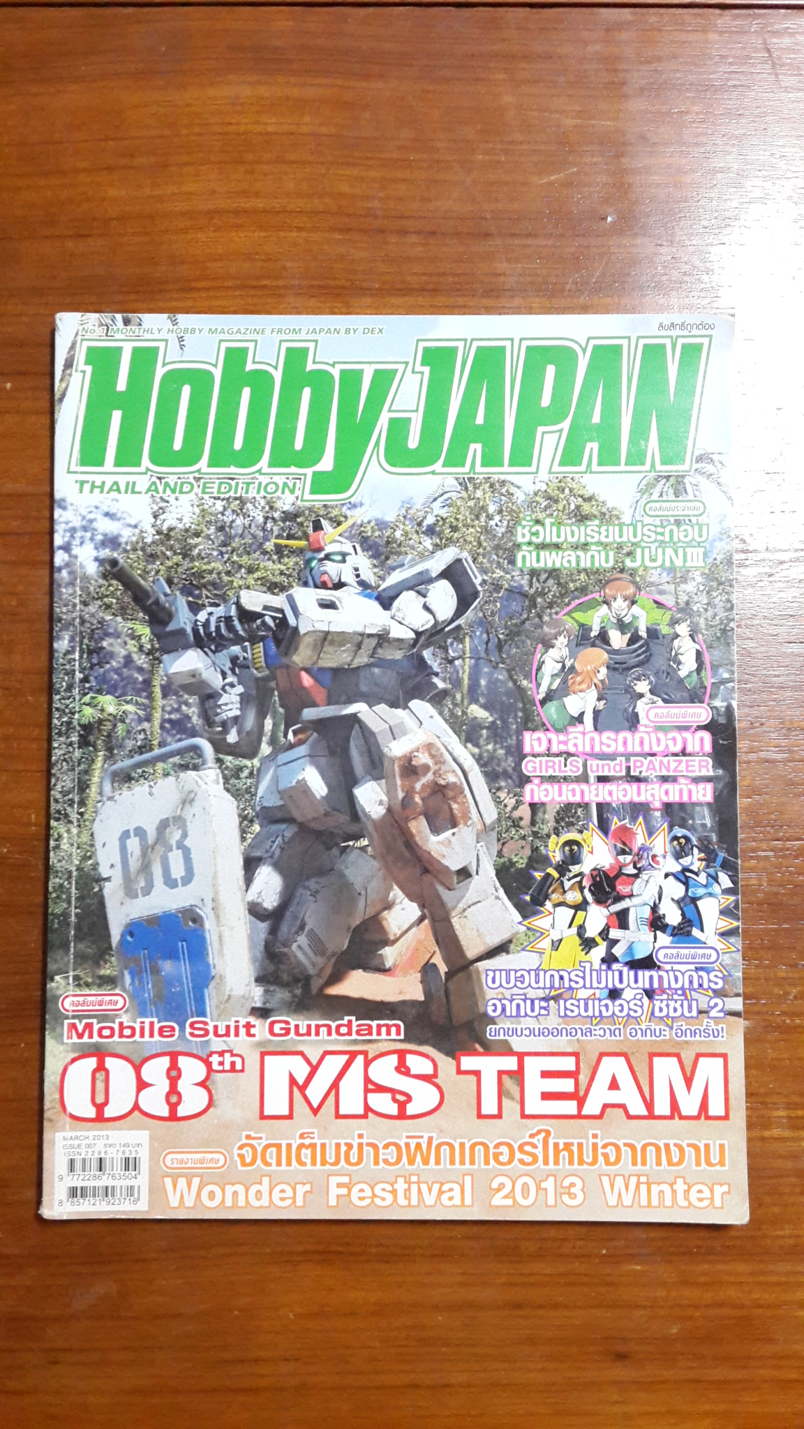 Hobby JAPAN THAILAND EDITION : ISSUE 007