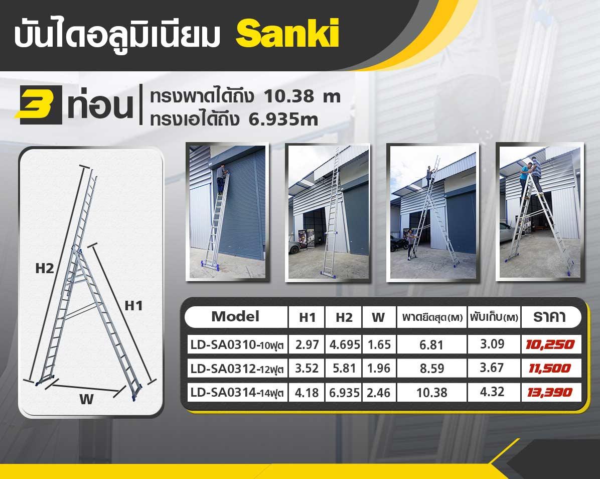 บันไดอลูมิเนียม Sanki (อลูมิเนียมทั้งตัว) รุ่น 3 ท่อน ( Sanki ) 14 ฟุต ทำทรงพาดได้ถึง 10.38 m ทรง A ยืดได้สูงถึง 6.935 m