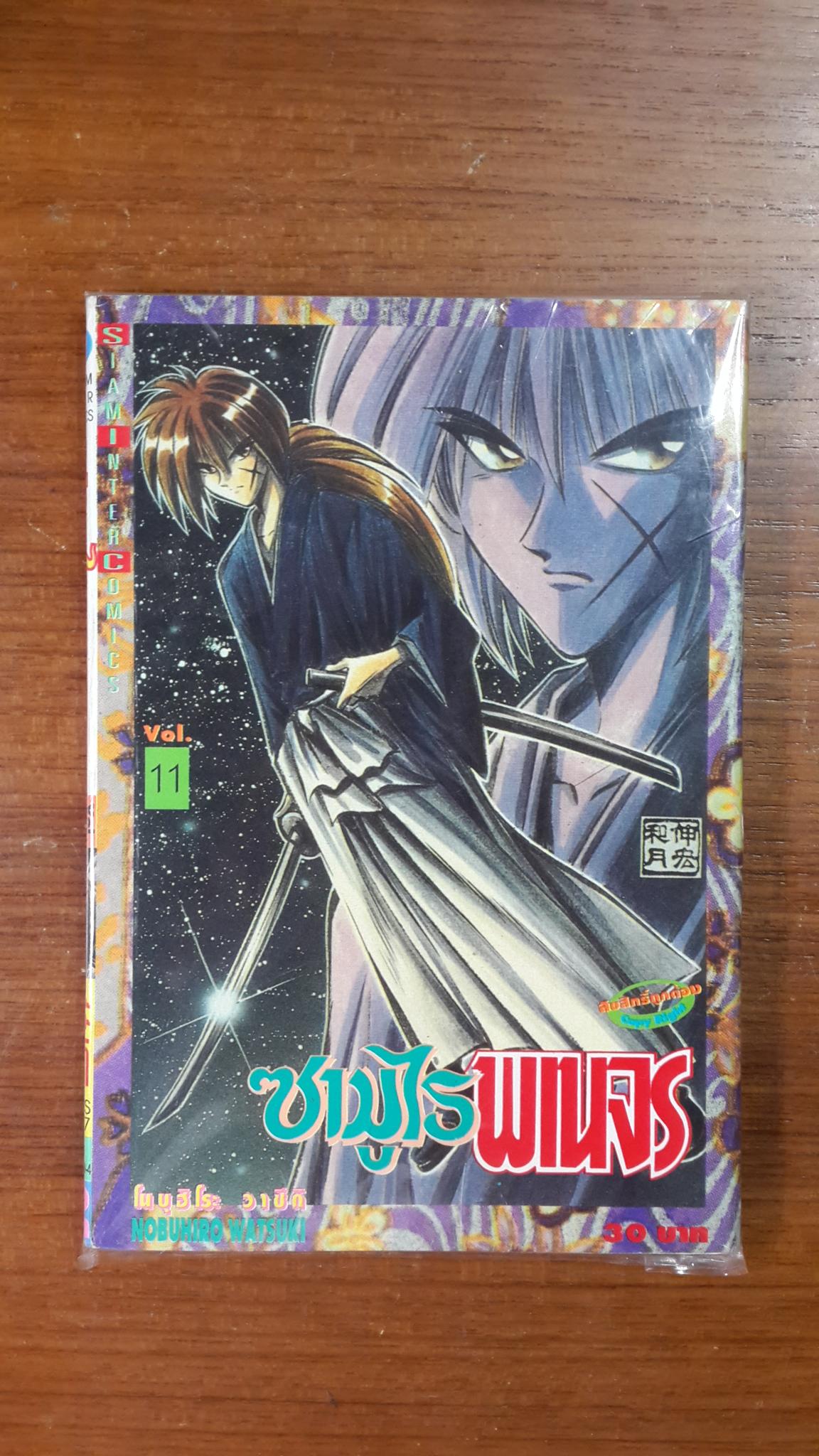 ซามูไรพเนจร Vol.11